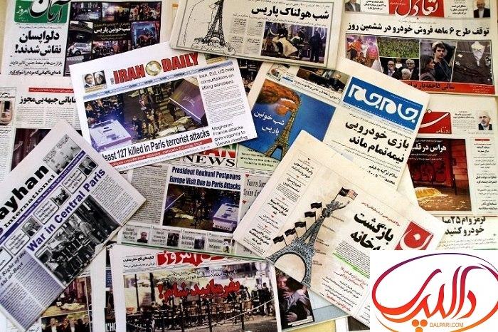 www.dalpari.com_عناوین روزنامه های امروز_ روزنامه های ایران